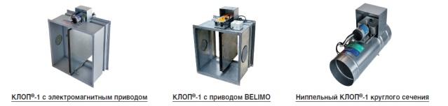 Огнезащитные клапаны серии КЛОП-1