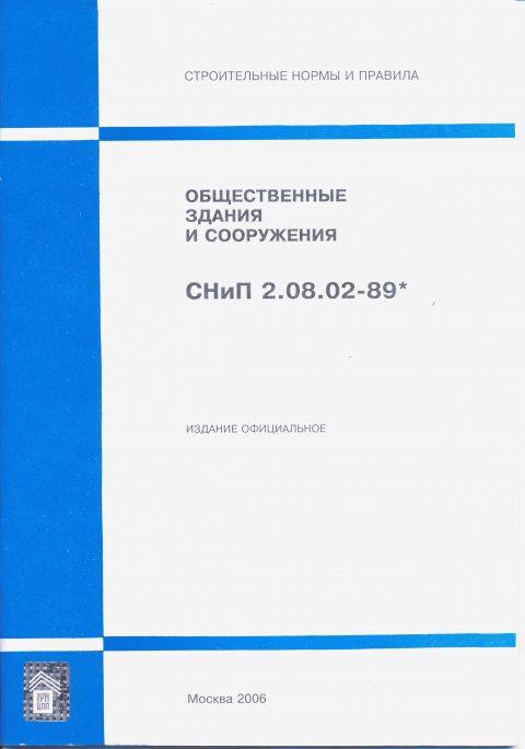 СНиП 2.08.02-89* Общественные здания и сооружения