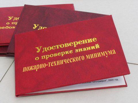 Удостоверение о прохождении пожарно-технического минимума