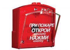 Ручной пожарный извещатель с крышкой