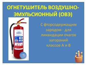 Воздушно-эмульсионный огнетушитель