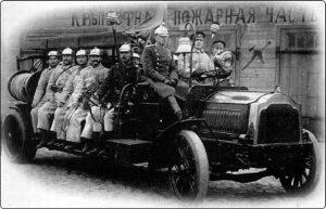 Пожарная охрана в 20 веке