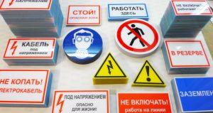 Напечатанные знаки безопасности