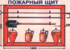 Пожарный щит